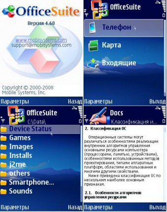 OfficeSuite v4.60