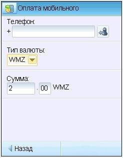 Webmoney Keeper Mobile 2 (Версия 2.3.1)