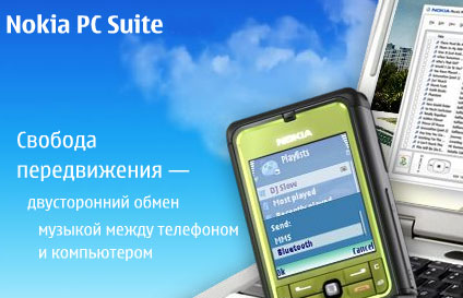 Nokia PC Suite 7.0.4.0 For all !