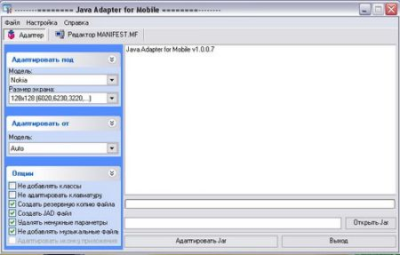 Java Adapter for Mobile (русская версия) +50 java игр.