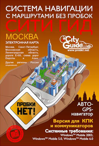 City Guide 3.5.389 SP1