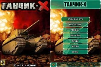 Танчик-X + Bluetooth - Mobile Java Games