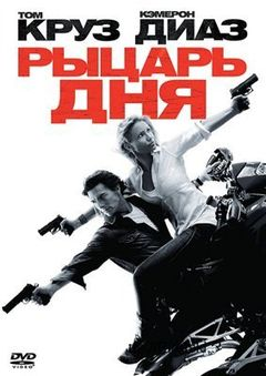 Рыцарь дня / Knight and Day (2010) 3GP