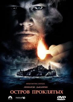 Остров проклятых / Shutter Island (2010) DVDRip 3gp/mp4/avi