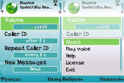 Speech2Go - v.3.51.2 - Symbian 9.х