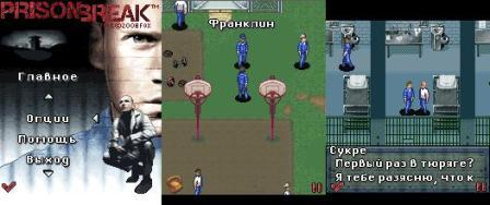 Prison Break (Русская версия) Mobile Java Games