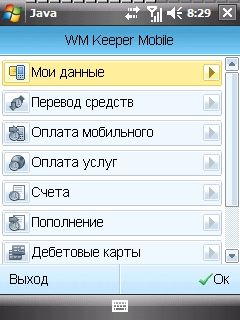 Java Esmertec Jbed v20080328.31 + KeeperMobile 2.3.6