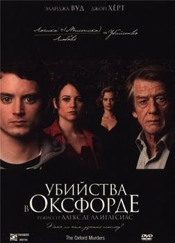 Убийства в Оксфорде / The Oxford Murders (2008) 3GP