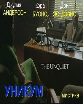Уникум / The Unquiet (2008) - 3GP