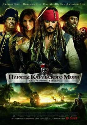 Пираты Карибского моря: На странных берегах / Pirates of the Caribbean (2011) 400x240 l 320x240 HDRip