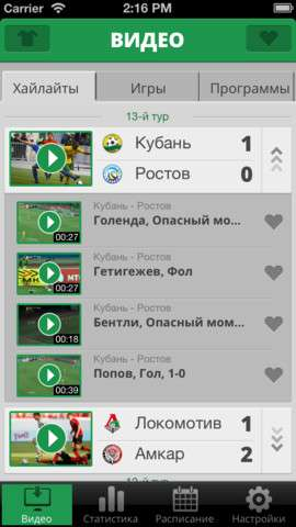 Russian Football Championship - Наш Футбол v1.03 [.ipa/iPhone/iPod Touch/iPad]