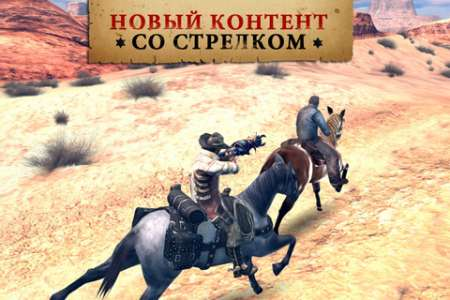 Six-Guns v1.0.5 [RUS] [.ipa/iPhone/iPod Touch/iPad]