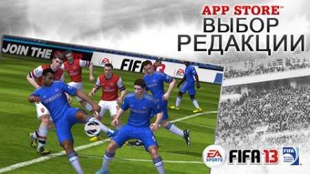 FIFA 13 by EA SPORTS v1.0.4 [RUS] [.ipa/iPhone/iPod Touch/iPad]