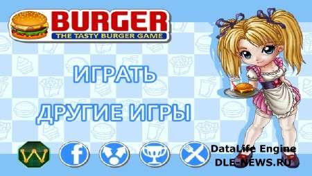 Burger v1.0.5 (Android)